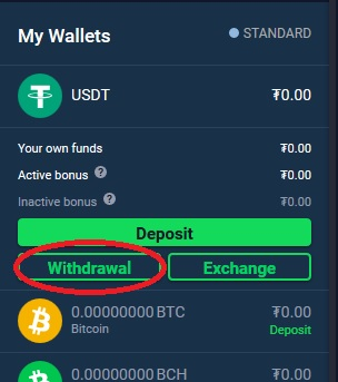 Click here to start a withdrawal